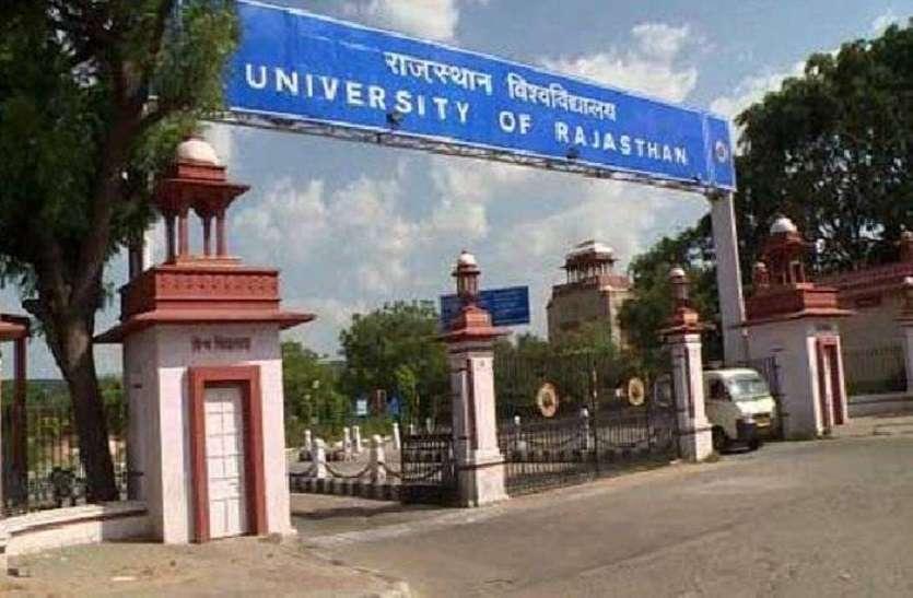 राजस्थान विवि के संघटक कॉलेजों की पहली कट ऑफ लिस्ट जारी