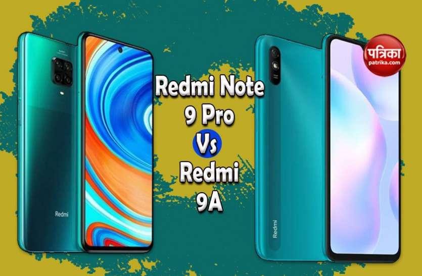 जानिए क्या है Redmi Note 9 Pro और लेटेस्ट लॉन्च Redmi 9A में अंतर और खूबियां
