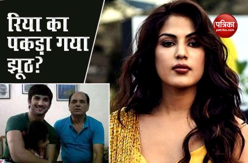 Sushant के पिता के साथ रिश्ते खराब थे? रिया चक्रवर्ती के इस झूठ की पोल खोलता है यह वीडियो