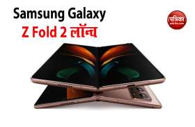 शानदार फीचर्स के साथ Samsung Galaxy Z Fold 2 लॉन्च, 18 सितंबर से शुरू होगी सेल