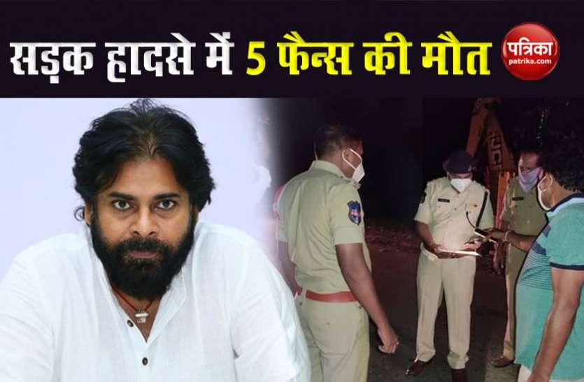 Pawan Kalyan Birthday: तेलंगाना में पवन कल्याण के पांच फैन्स की सड़क हादसे में मौत, जश्न मनाकर लौट रहे थे