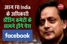 Hate Speech : आज फेसबुक इंडिया के अधिकारी शशि थरूर के सामने होंगे पेश, इस मुद्दे पर रखेंगे अपना पक्ष