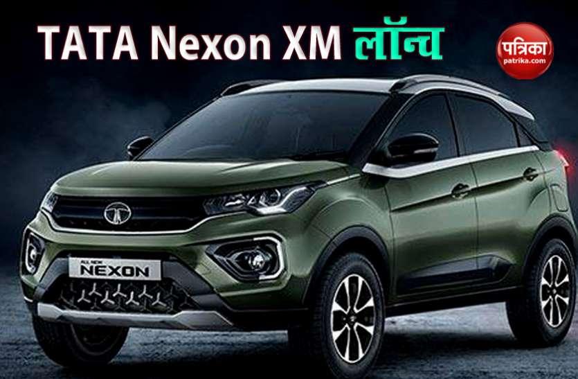 इलेक्ट्रिक सनरूफ फीचर के साथ लॉन्च हुई Tata Nexon XM(S), कीमत जान तुरंत करेंगे बुक