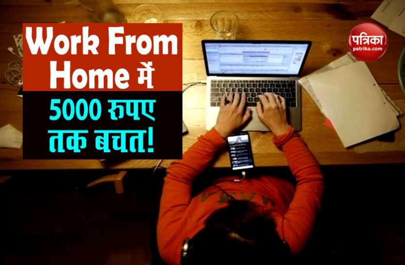 रिपोर्ट में दावा, वर्क फ्रॉम होम से 3 में से एक भारतीय ने हर महीने बचाए 5 हजार रुपए