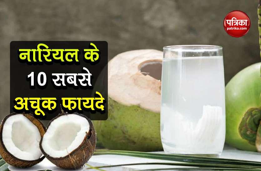 World Coconut Day 2020: खूबसूरती और सेहत के लिए वरदान है नारियल, जानिए 10 सबसे अचूक फायदे