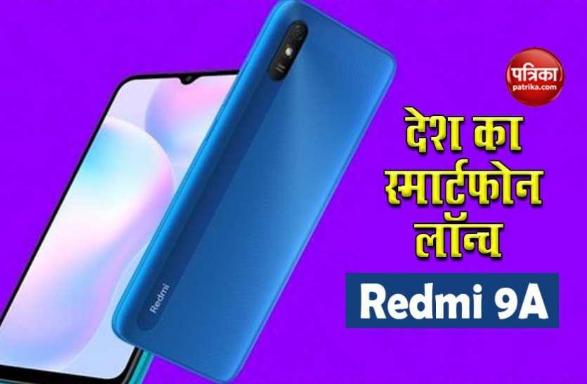 Xiaomi ने लॉन्च किया देश का स्मार्टफोन Redmi 9A, जबर्दस्त फीचर्स वाला फोन 'दाम में कम और काम में दम'