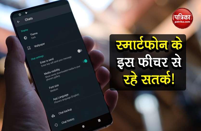 स्मार्टफोन के इस Feature को तुरंत करें बंद, यूज करने पर पड़ सकता है भारी!