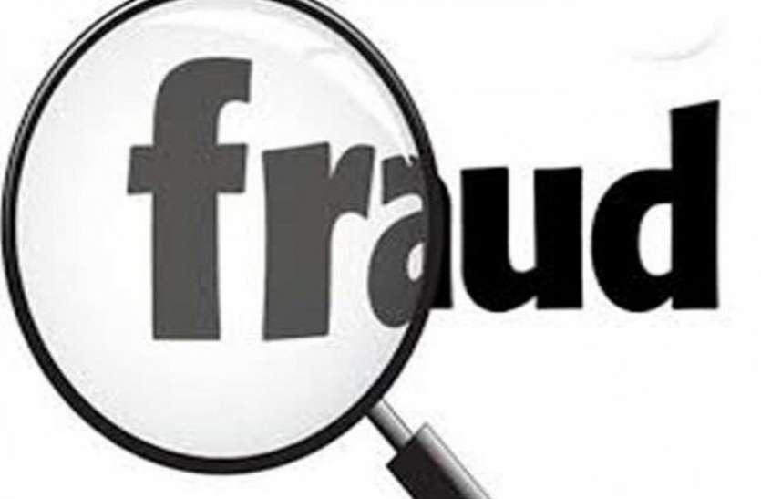 Fraud - लोन के नाम पर 42 हजार की धोखाधड़ी, फाइनेंस कंपनी के कर्मचारी पर केस दर्ज