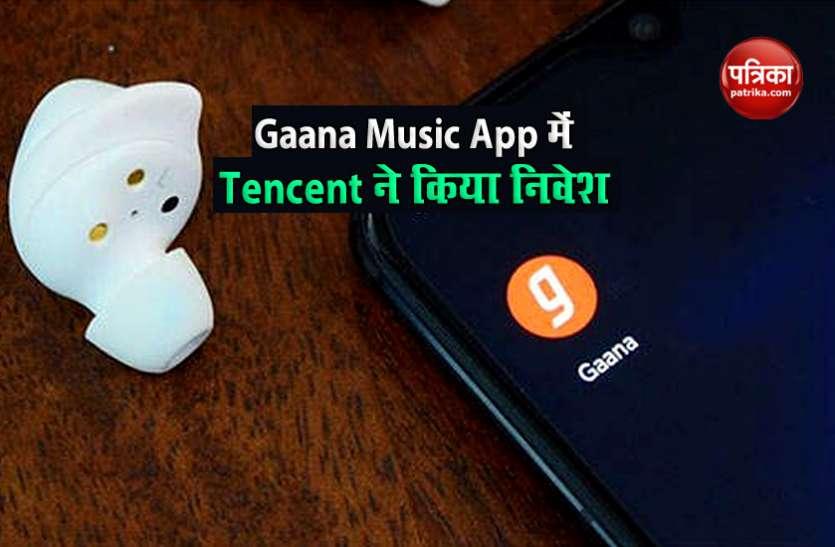 Gaana Music App में चीनी कंपनी Tencent का बड़ा निवेश, जानिए कितनी बढ़ी हिस्सेदारी