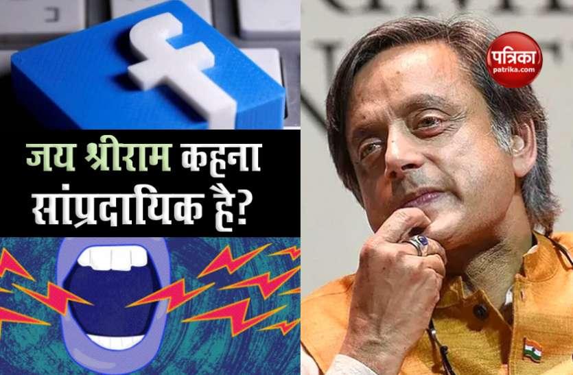 संसदीय समिति ने FB इंडिया से 200 मिनट में पूछे 100 सवाल, जवाब देने के लिए मिले 7 दिन