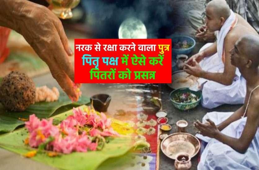 https://www.patrika.com/religion-news/shraddha-method-in-pitru-paksha-2020-6374319/