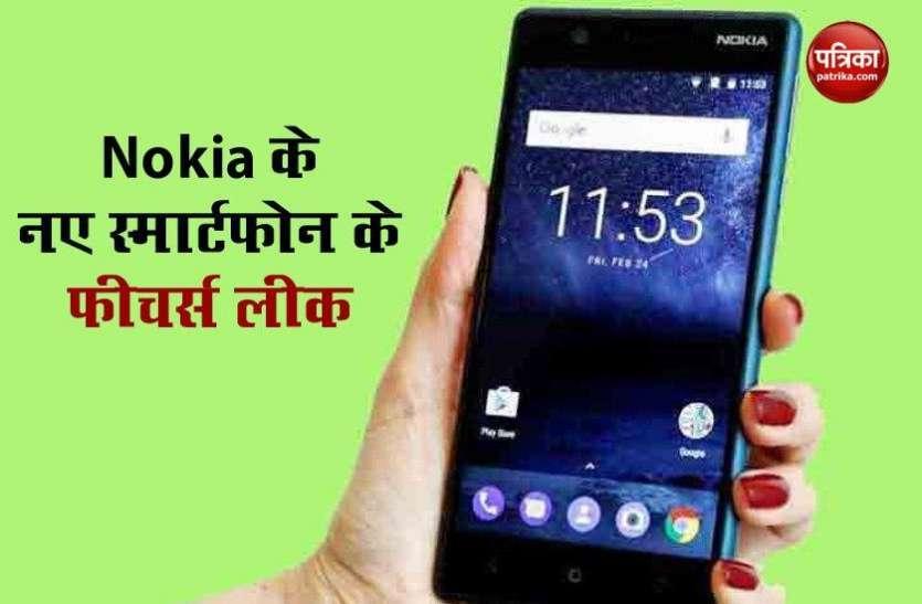डुअल कैमरे के साथ Nokia 2.4 होगा लॉन्च, स्पेसिफिकेशन्स लीक