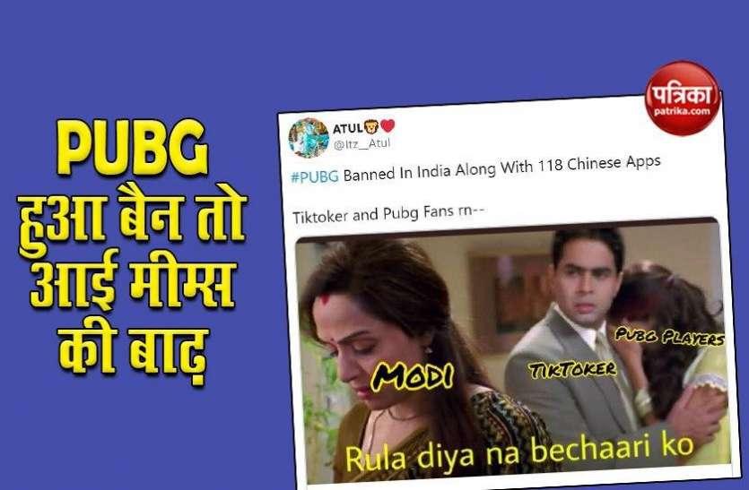 देश में PUBG बैन होते ही सोशल मीडिया पर आई Memes की बाढ़, देखकर नहीं रोक पाएंगे अपनी हंसी !