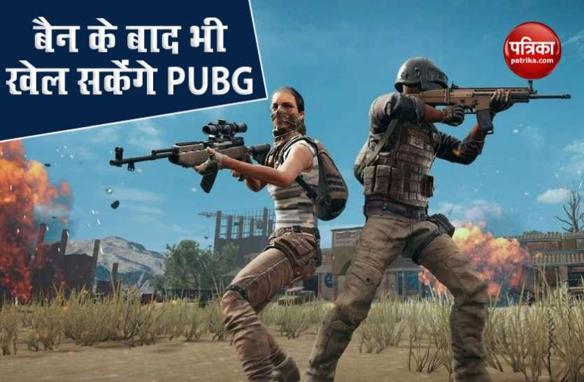 भारत में PUBG Mobile बैन होने के बाद डेस्कटॉप और लैपटॉप पर खेल सकेंगे गेम