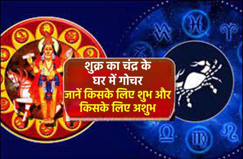 https://www.patrika.com/religion-and-spirituality/venus-rashi-parivartan-affects-zodiac-signs-from-1-sep-2020-6364681/