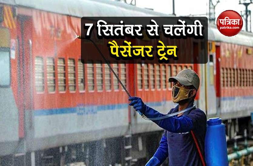 Unlock 4.0: 7 सितंबर से चलेंगी पैसेंजर ट्रेन, प्राइवेट बसें, राज्य सरकार ने दी अनुमति