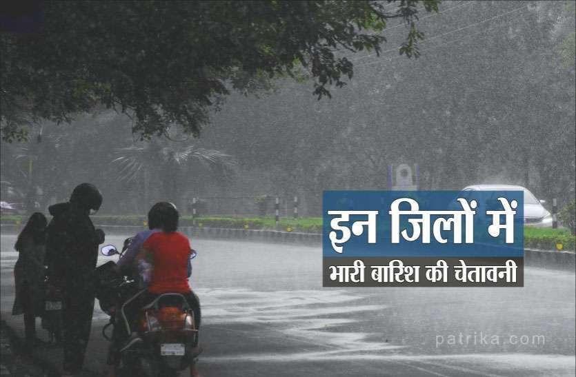 मौसम विभाग का अलर्ट जारी, प्रदेश के इन इलाकों में भारी बारिश की चेतावनी