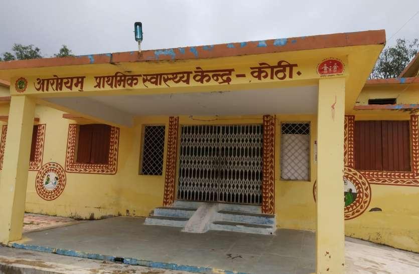 भगवान भरोसे मरीज: प्राथमिक से सामुदायिक स्वास्थ्य केन्द्र में उन्नयन, कागजों में सुविधाएं रह गई अधूरी