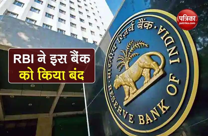 बैंक ग्राहक ध्यान दें! Aditya Birla Idea Payments Bank हुआ बंद, RBI ने की घोषणा