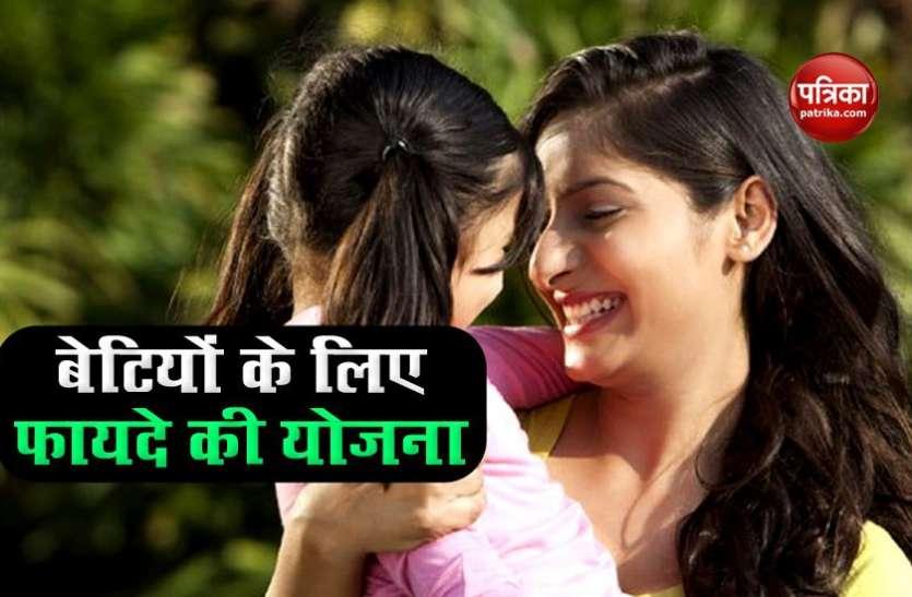 Sukanya Samriddhi Yojana: बेटियों के लिए फायदेमंद है Post office की ये स्कीम, मैच्योरिटी पर मिलेगा 3 गुना रिटर्न