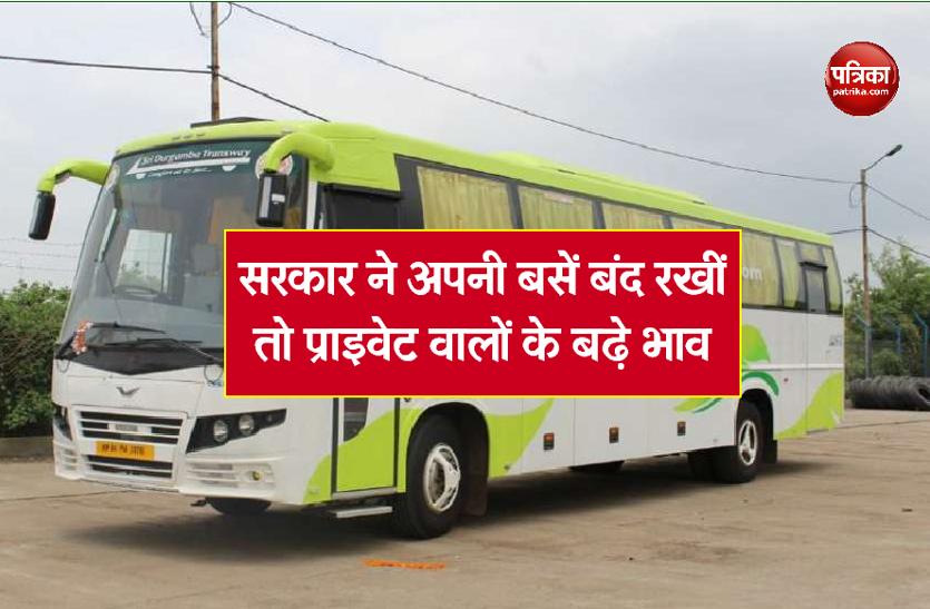 mp bus service : सरकार कर रही जनता से धोखा, अपनी बसों को बंद रख प्राइवेट वालों के आगे नतमस्तक