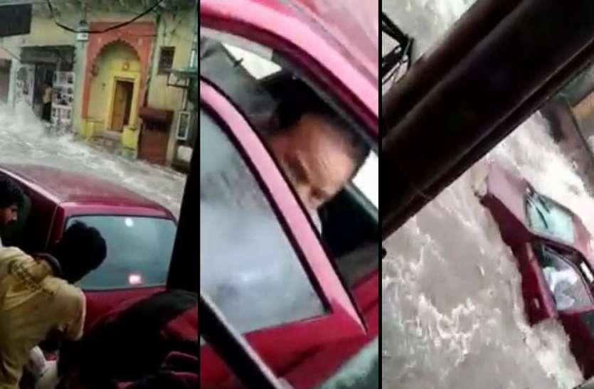 UP Weather: जब मथुरा में बीच सड़क पर भारी बारिश में बह गया कार सवार, बाढ़ जैसे बने हालात