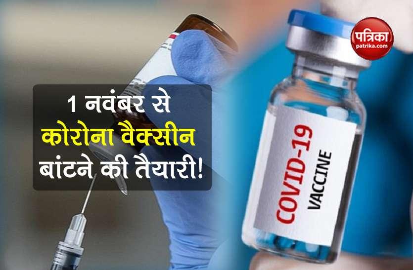 Good News: 1 नवंबर से सभी राज्यों में बंटेगी Covid-19 Vaccine! अमेरिकी सरकार ने दिए आदेश