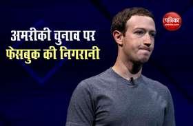 अमरीकी चुनाव में गलत सूचनाओं को हटाने में लगा फेसबुक, Mark Zuckerberg बोले-भ्रम दूर करना हमारी जिम्मेदारी