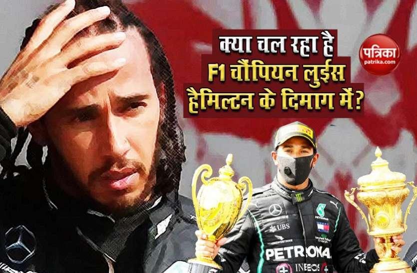 अपनी जिंदगी को लेकर फार्मूला 1 चैंपियन Lewis Hamilton का बड़ा खुलासा