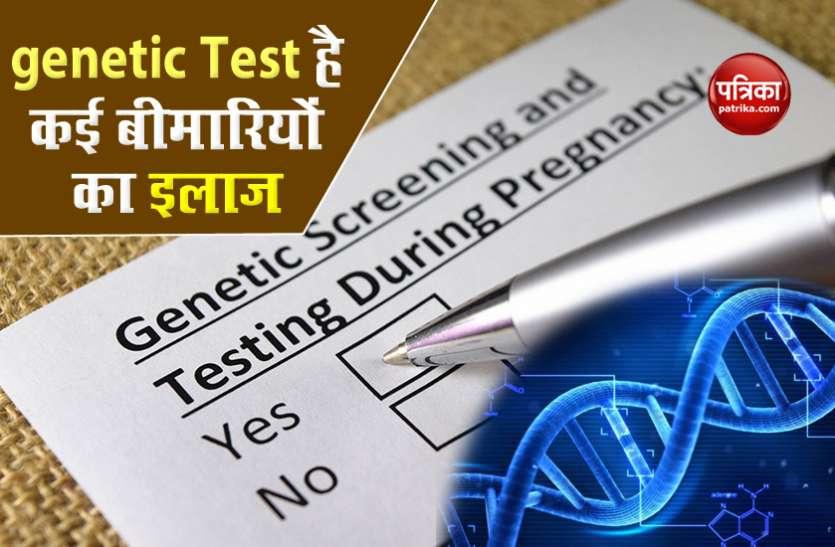 क्या होता है Genetic Test, जानें किन हालात में इन्हें कराना है जरूरी ?