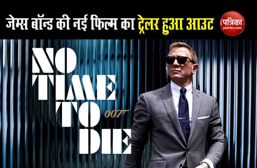 James Bond की फिल्म 'नो टाइम टू डाई' का नया ट्रेलर हुआ आउट, महज चंद मिनटों में ही मिला धमाकेदार रिस्पांस