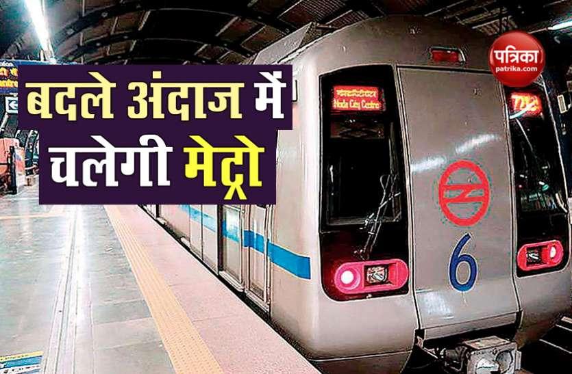 शुरू हुई मेट्रो 20 फ़ीसदी यात्री ही कर सकेंगे सफर जानें नियम
