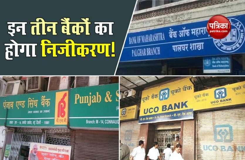 Punjab And Sind Bank के साथ इन दो और बैंकों का सबसे पहले हो सकता है निजीकरण
