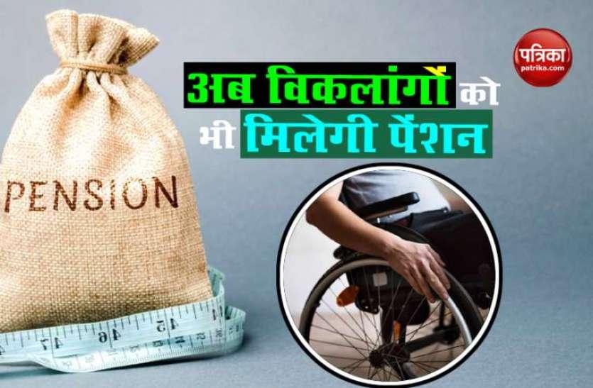 Handicap pension Scheme: 40 प्रतिशत या इससे ज्यादा विकलांगता पर सरकार हर महीने देगी 500 रुपए, आवेदन के लिए करें ये काम