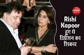 Rishi Kapoor हुए थे 3 महीने तक डिप्रेशन का शिकार, चॉकलेटी हीरो नाम से करते थे नफरत