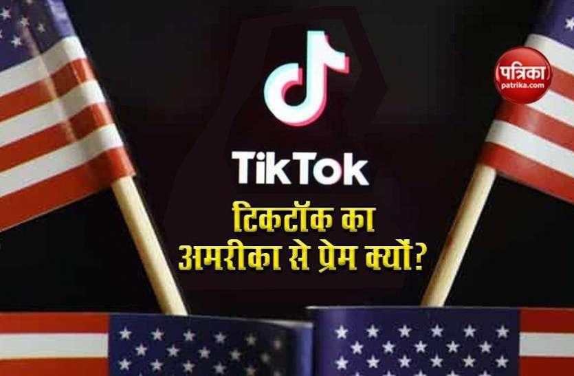 भारत से ज्यादा जरूरी है टिकटॉक का अमरीकी बाजार, जानिए क्यों?