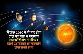 सितंबर 2020: सात ग्रहों में होेने जा रहा है ये बड़ा बदलाव, जानिये इनके परिवर्तन का आप पर असर