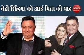 Rishi Kapoor के 68वें बर्थडे पर बेटी रिद्धिमा को आई पिता की याद, टूट गया दिल