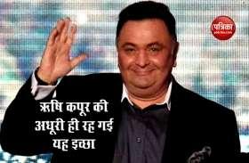मरते दम तक Rishi Kapoor पूरा ना कर सके यह काम, अधूरी ही रह गई उनकी यह इच्छा