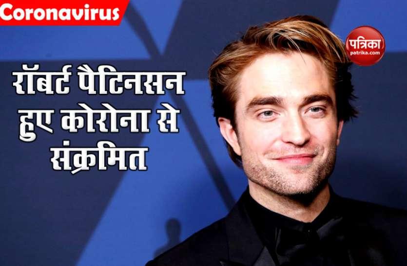 कोरोना पॉजिटिव पाए गए हॉलीवुड एक्टर Robert Pattinson, 'द बैटमैन' फिल्म की रोकी गई शूटिंग