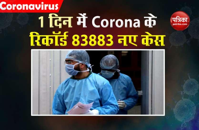 Covid-19 : 1 दिन में कोरोना के रिकॉर्ड 83883 नए केस आए सामने, मरीजों की संख्या 38 लाख पार