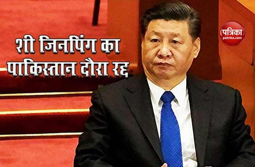 India China Standoff: सीमा पर बढ़ते तनाव के बीच शी जिनपिंग का पाकिस्तान दौरा रद्द