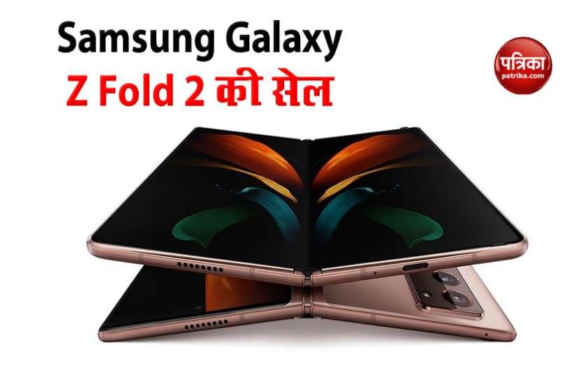 Samsung Galaxy Z Fold 2 की 18 सितंबर को सेल, जानें Features
