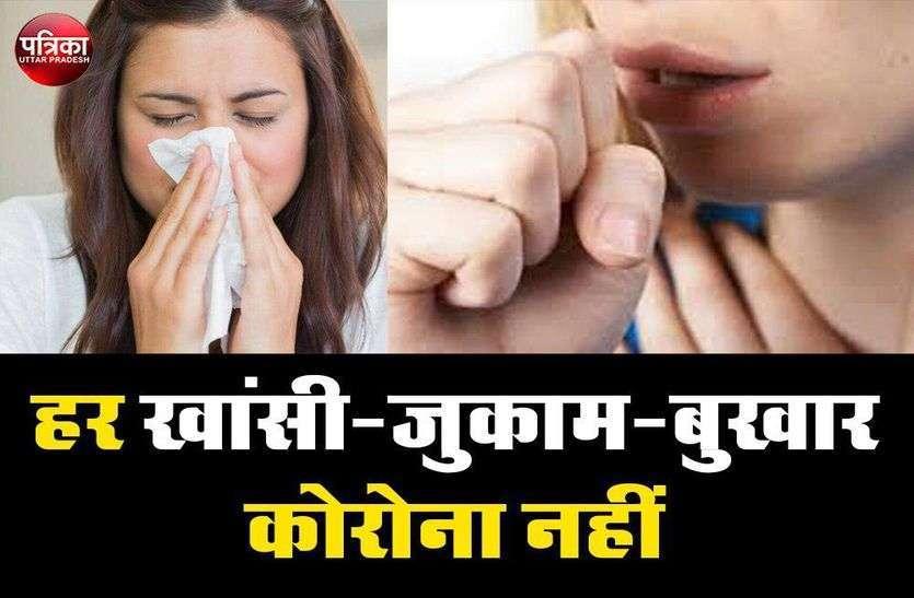 वायरल बुखार बन रहा है कोविड सेल के लिए मुसीबत, 50 फीसदी रोगी वायरल बुखार से ग्रसित