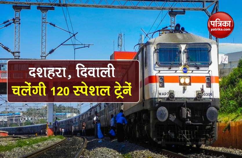 Indian Railways: यात्रियों के लिए Good News, दशहरा, दिवाली और छठ पर चलेंगी 120 स्पेशल ट्रेनें
