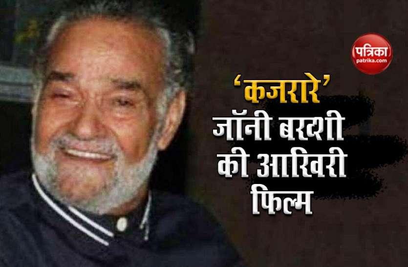 मशहूर फिल्ममेकर Jhony Bakhshi नहीं रहे, राजेश खन्ना के साथ बनाई थी 'खुदाई'