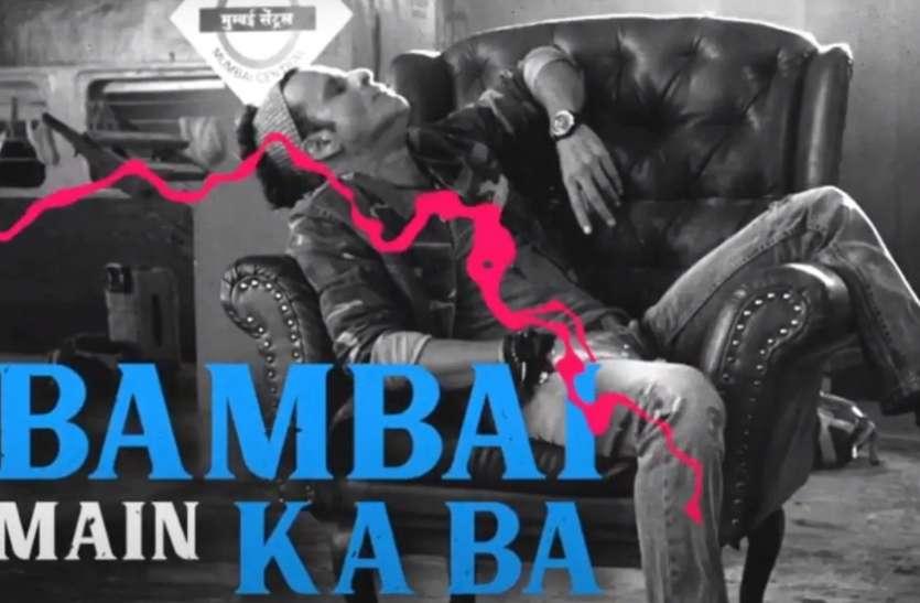 भोजपुरी रैप सॉन्ग 'बंबई में का बा', अनुभव सिन्हा और  Manoj Bajpayee की पेशकश