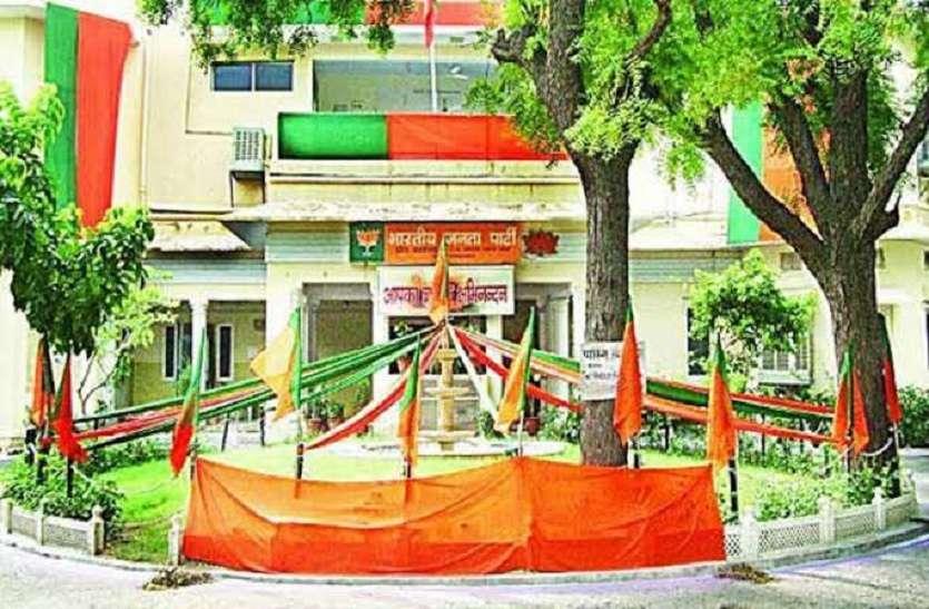 भाजपा के धरना प्रदर्शन पर कोरोना इफेक्ट, अब केवल ज्ञापन देंगे नेता