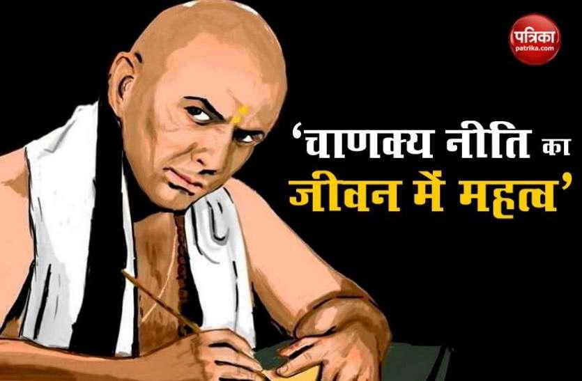 Chanakya नीति से मिलती है कई सीख, इन तीन चीजों के करने से मिलती है सफलता और सम्मान