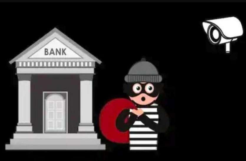 नन्हे चोर का बड़ा कारनामा, कुछ ही सेकंड में बैंक से चोरी किए 10 लाख रुपए